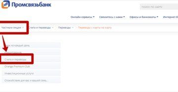 Онлайн перевод с карты на карту Промсвязьбанка