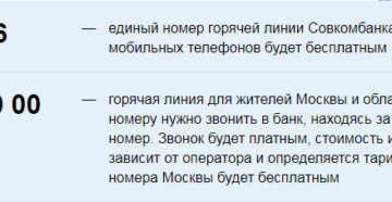 Бесплатный телефон горячей линии Совкомбанк