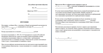 Письмо о погашении задолженности: образец